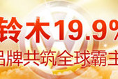 大众收购铃木19.9%股权 11品牌共筑全球霸主-第294期车春秋
