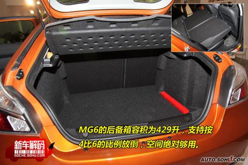 MG MG6 实拍 图解 图片