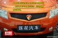 2009款青年莲花A0级车新车解码   图解