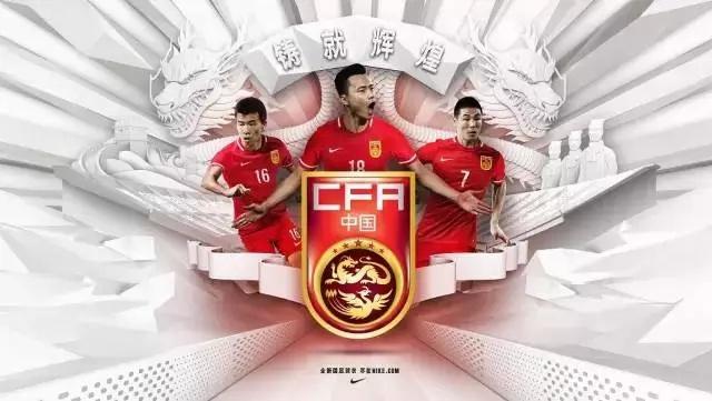 .9月3日,在2018年世界杯亚洲区预选赛上,中国队将身披新球衣出