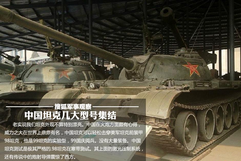 1959年开始装备中国人民解放军陆军,在1980年代以前,它一直是中