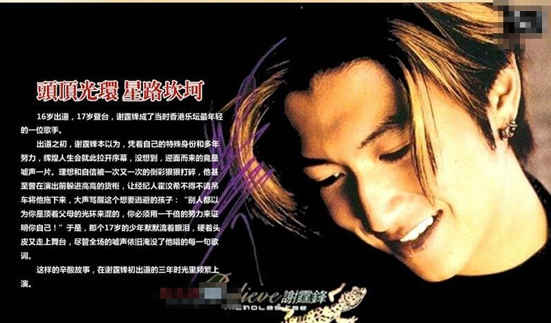 同年推出首张普通话专辑《谢谢你的爱1999》,引起极大轰动,并赢