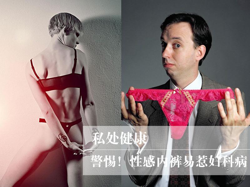 关注私处健康 警惕性感内裤惹妇科病