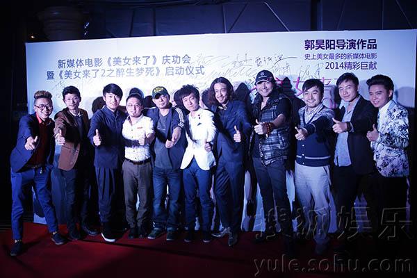 ...电影《美女来了》于蓝色港湾传奇影院举行了首映礼导演郭昊...