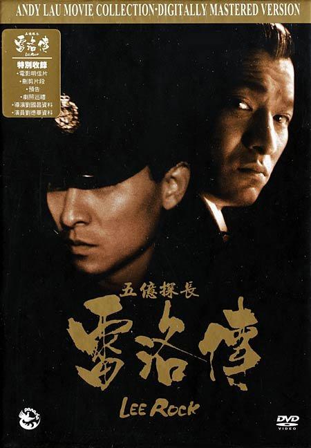 香港经典黑帮电影