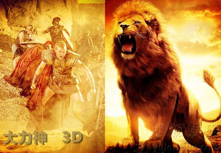 """电影《大力神》,今日由片方曝光一组""""海格力斯勇斗涅墨亚巨狮""""的剧照."""