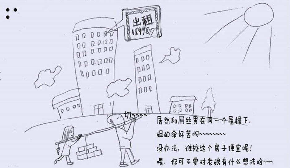 【焦点小人书】无悔毕业季之女屌丝租房记67