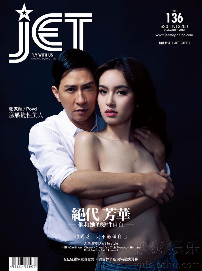 《扫毒》曝火辣封面 张家辉与poyd上演爱情故事