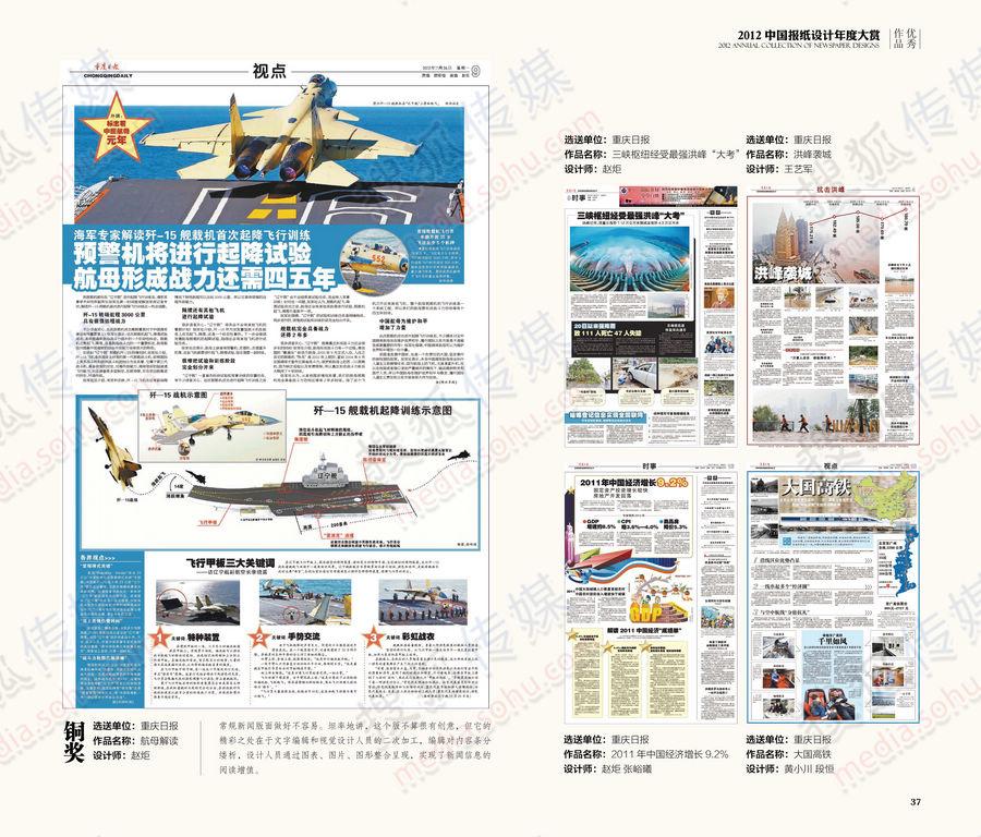 2012年度中国报纸设计大赛获奖作品展示