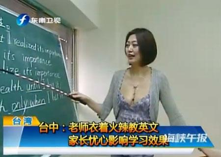 女教师爆露_我们就来盘点下又美又性感的女教师们!