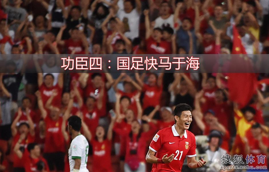 图片故事:国足崛起之功臣与关键词 - 古藤新枝 - 古藤的博客