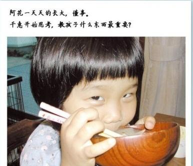 【转载】 日本5岁女孩学会切菜做饭 网友感动飙泪 - 曾都区卫生信息化 - 曾都区卫生信息化