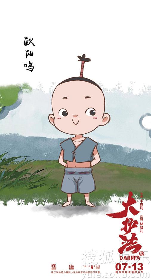 近日,动画电影《大护法》发布23张q版海报,活泼的风格也传递出电影中