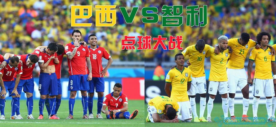 进球回放:巴西vs智利点球大战 塞萨尔有如神助