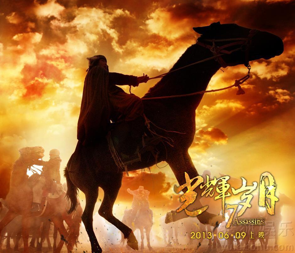 娱乐频道 电影海报剧照  责编:潘思远                 光辉岁月英雄