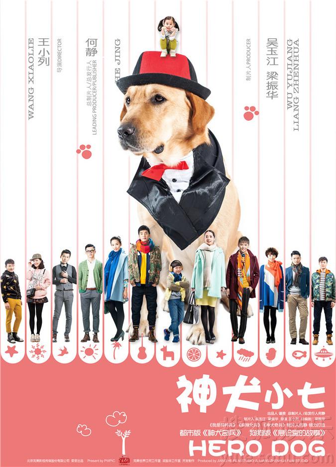 《神犬小七》全家福海报 暑假最受期待萌宠来袭