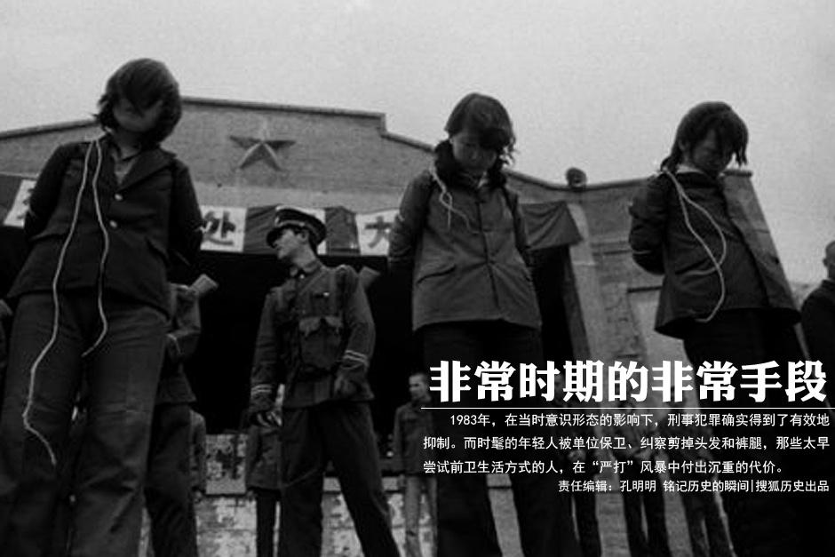 公捕公判捆女犯-1983年 严打 纪实 非常时期的非常手段图片
