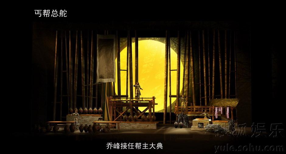 舞台剧《天龙八部》舞美设计:张庆山