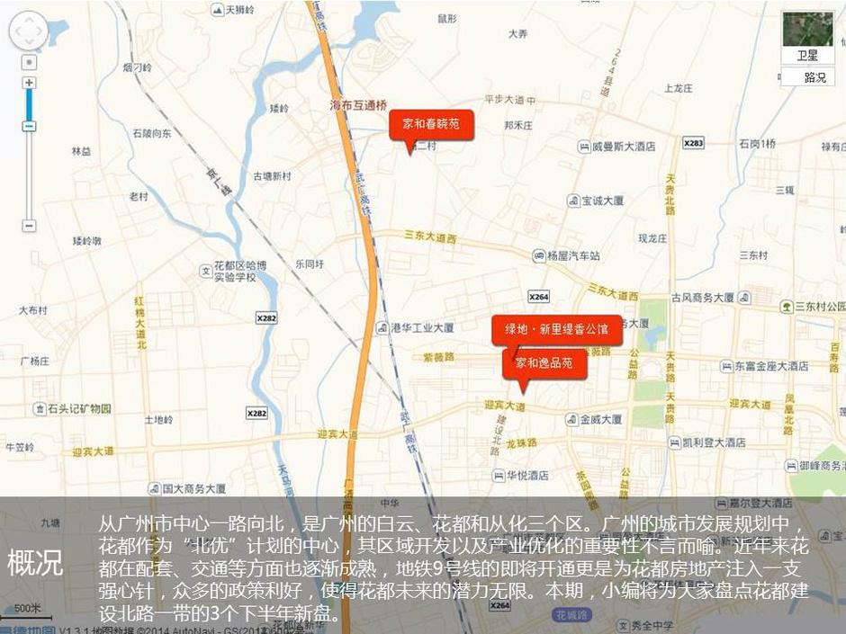 咨询电话:400-888-2200 转 61462 家和春晓苑   位置:花都区狮岭镇