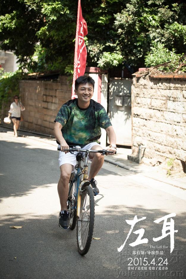 娱乐频道 电影海报剧照  苏有朋骑自行车 搜狐娱乐讯 由苏有朋首度
