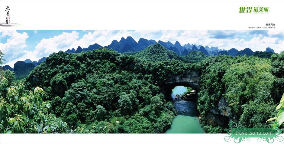 图为:广西鹿寨香桥岩风景区.