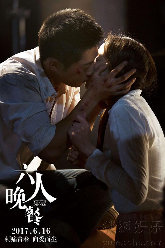 电影《六人晚餐》窦骁、张钧甯亲吻剧照