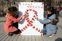 大学生行为艺术迎接艾滋病日