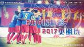 黄海发新年问候:2016很精彩 2017更期待!(图)