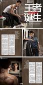 网友爆张继科拍摄杂志写真 王者诞生型男范(图)