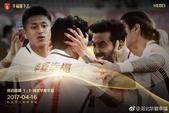 华夏1-1延边赛后海报:砥砺前行 继续加油(图)