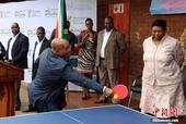组图:中国使馆南非献爱心 祖马总统致谢打乒球