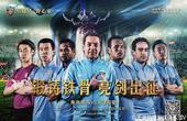 权健发战青岛黄海海报:锻铸铁骨 亮剑出征(图)