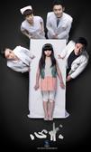 《心术》将播 病患上帝视角海报曝光
