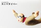 """日本设计师福泽贵之设计了一款创意项链""""乳沟跳跃者""""。主题就是项链挂坠的小人一脸努力往乳沟里跳..."""