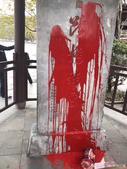 西湖边断桥残雪碑被泼红漆 涉事者被抓