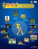图表:奉先离去 一张图回顾伊布瑞典国家队生涯