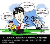 刘守卫漫画:国足憾负韩国 信心还在希望还在!