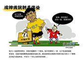 漫画-埃神27球成就射手王伟业 4队死磕谁会降级