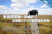 国庆自驾行 佳能博秀SX500 IS行摄草原