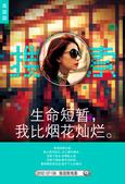 《搜索》发布人物海报 内心独白揭秘角色性格