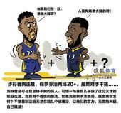 NBA漫画:如果泡椒牵手浓眉哥 天才同框会怎样?