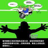 刘守卫漫画:德意上演最恐怖较量 比赛无失败者