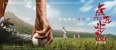 搜狐娱乐讯 在今年第36届香港电影金像奖提名中斩获八项提名的青春热血电影《点五步》,正式定档4月7日...