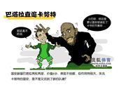 漫画:迪亚曼蒂直追孔卡 巴塔拉让球迷忘记卡爷