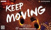 卓尔发战权健海报:再接再厉!Keep Moving(图)