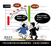 漫画:LG杯韩棋手重现辉煌一幕 中国股突然暴跌