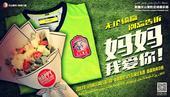 新疆发暖心海报:无论输赢 告诉妈妈我爱您(图)