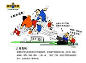 刘守卫漫画:上海德比场外火爆 建业没钱也任性