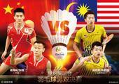 图表:羽球男双中国决战大马 张楠傅海峰将出战