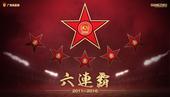 广州恒大发海报庆祝六连霸 目标瞄准足协杯(图)